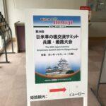 日米草の根交流サミット